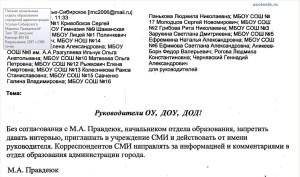 Pis-mo-nachal-nika-otdela-obrazovaniya-gorodskoj-administratsii-Usol-ya-Sibirskogo-Mariny-Pravdeyuk