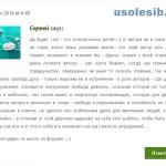 Kommentarij-na-sajte| Comment on the site