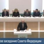 Vneocherednoe-zasedanie-Soveta-Federatsii