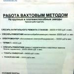 vakansii-rabota|job vacancies