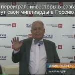 Dzhim-Rodzhers-v-Rossii