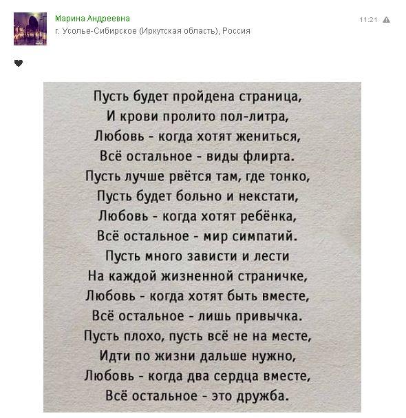 Stihotvorenie-Mariny-Andreevny-Usol-e-Sibirskoe