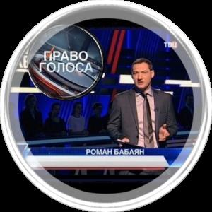 PRAVO-GOLOSA-Roman-Babayan