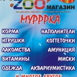 Zoomagazin-murka|Pet shop Murka